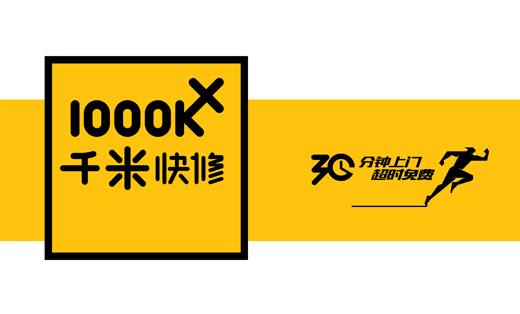 武汉连锁品牌千米快修品牌全案