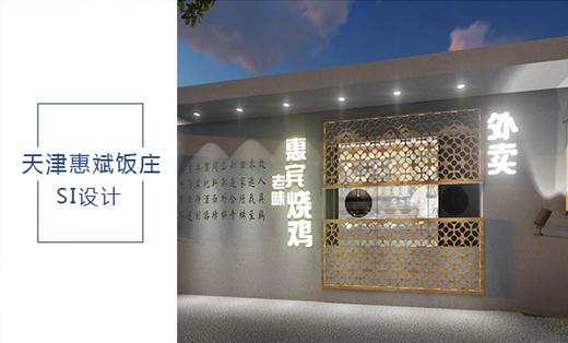 艺点2018-天津惠斌饭庄整体SI设计案例赏析