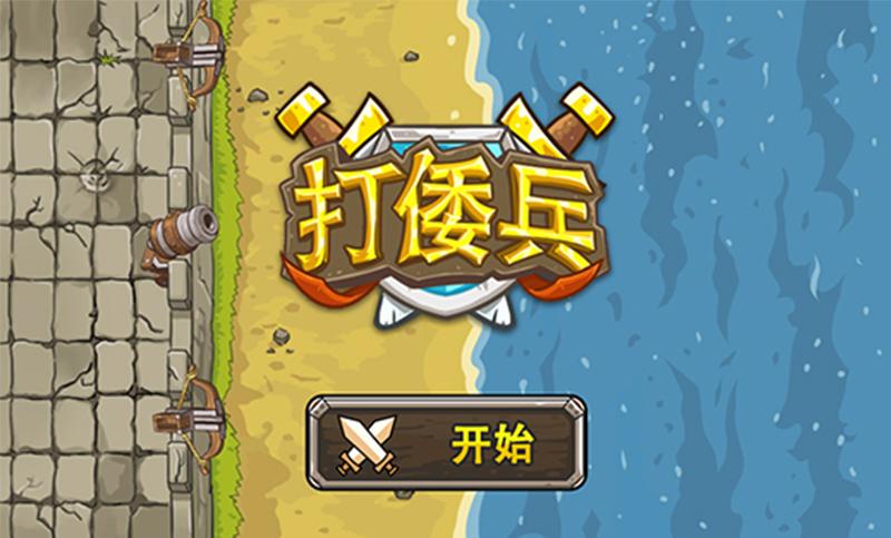 对点类游戏开发 炮塔打海盗游戏案例 微信小程序游戏开发