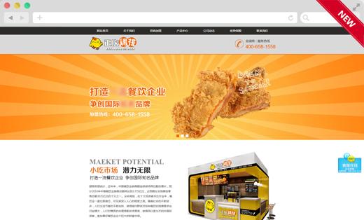 【营销站】优乐道餐饮官网