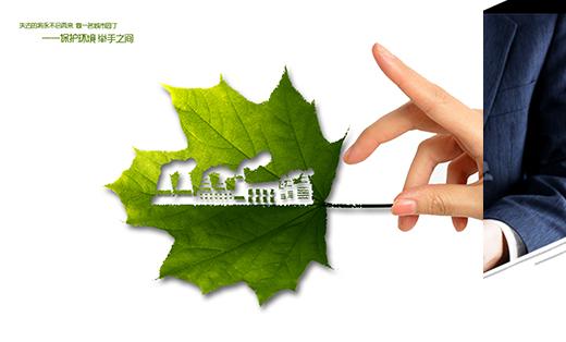 环保宣传海报设计