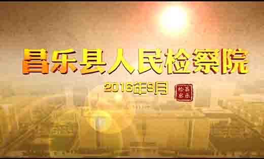 企业宣传片-鬼谷影视-潍坊市人民检察院