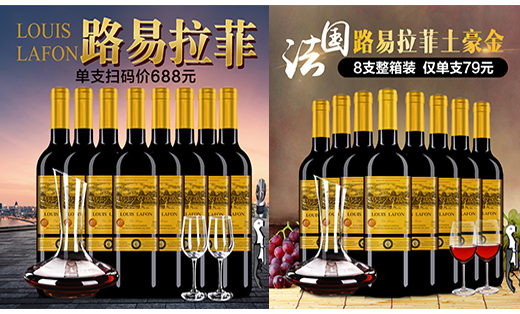 【东润电商】 谷度酒类专营店  详情页服务