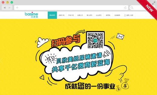 【H5网站】婴泰婴童用品官网