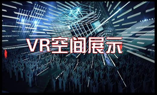 vr虚拟现实720虚拟场景动画设计