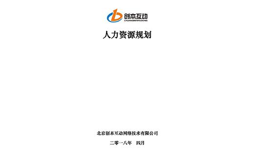 中小微企业-人力资源规划咨询/诊断/常年HR顾问(重庆上门)