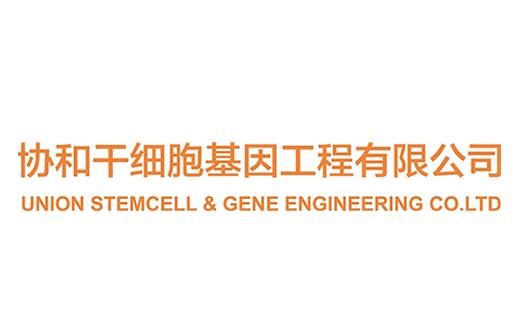 协和干细胞基因工程有限公司