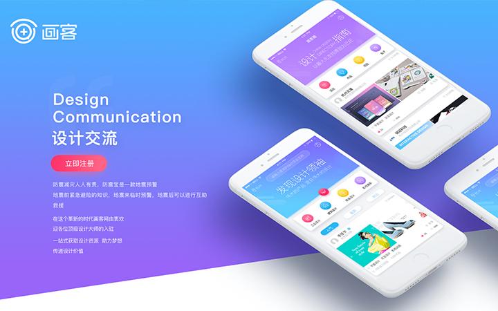 网页设计网站设计网站建设ui设计h5小程序微信网页制作app