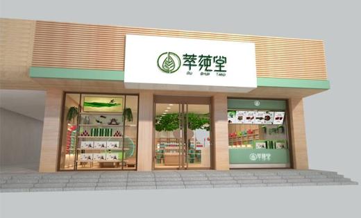 萃莼堂(花茶品牌VI+SI设计)