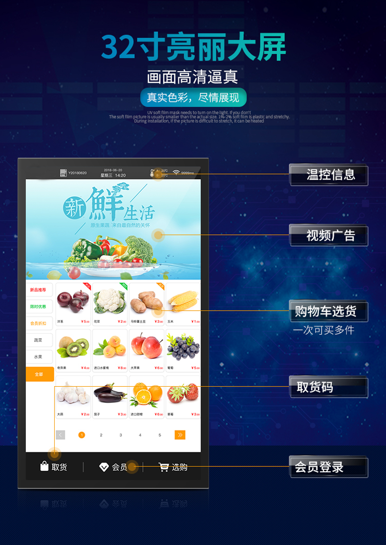 软件开发 生鲜柜 保鲜柜 生鲜售卖机 售货机 系统定制开发