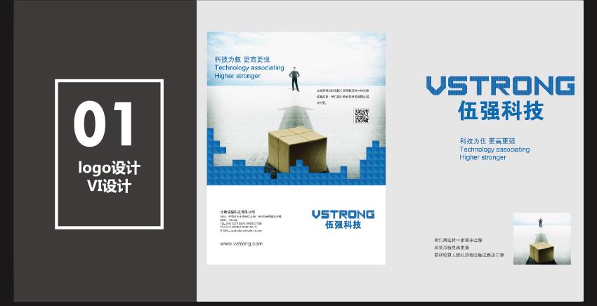 _【弓与笔VI设计全案】公司全套企业商标vi品牌餐饮应用系统8