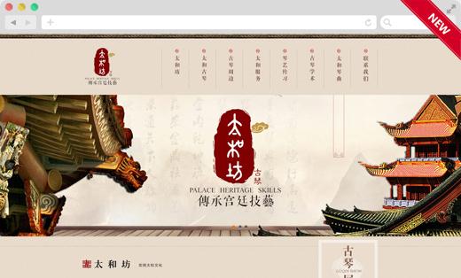 【豪华站】太和坊文化传播
