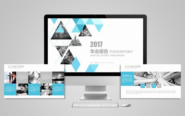 PPT设计ppt模板PPT美化年会ppt商业计划书可行性报告