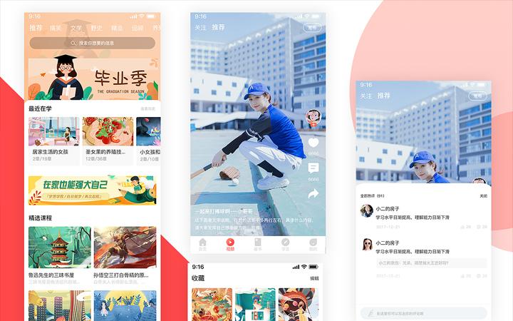 ui设计/app设计/移动应用设计/小程序设计/h5界面设计