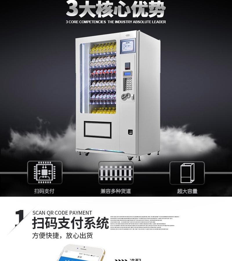 智能售货机|无人售货机|格子柜|升降系统|无人商店|饮料机