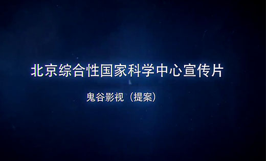 企业宣传片-鬼谷影视-北京综合性国家科学中心