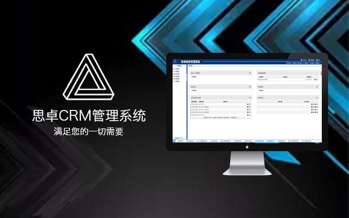 模板建站企业网站建设软件设计响应式crm系统开发网站二次开发