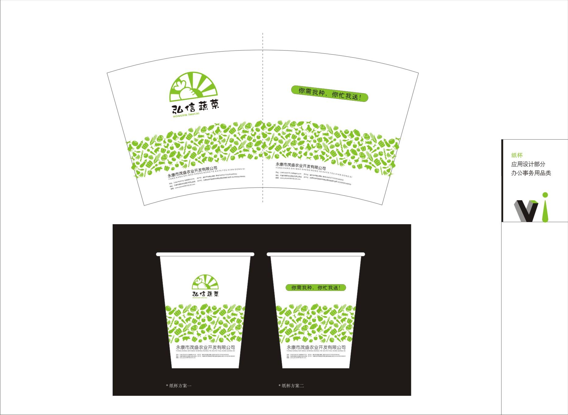 【改变广告】企业形象VI办公用品单项VI升级设计vi