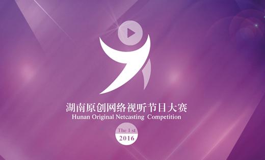 湖南省首届原创网络视听大赛标识设计