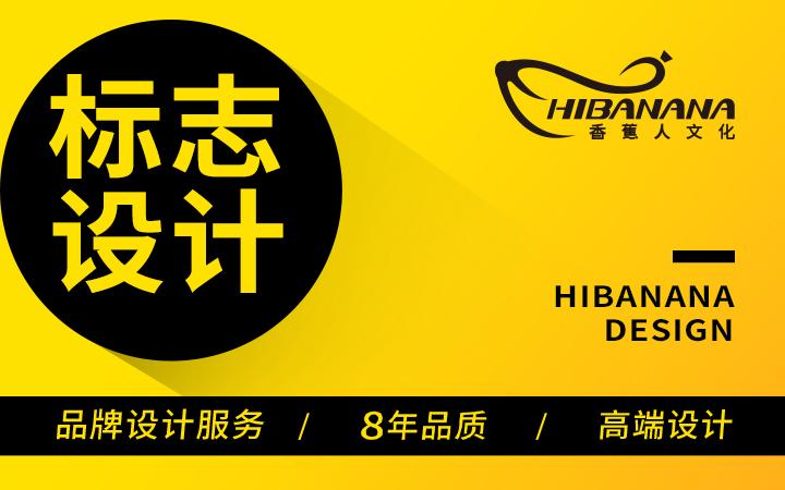 【香蕉人文化】企業品牌LOGO商標標識設計-商業零售金融服務