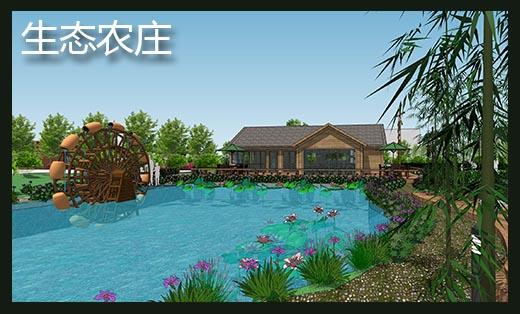云南大理生态农庄设计