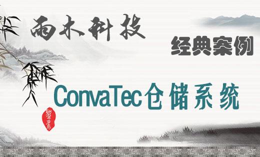 重庆雨木科技有限公司
