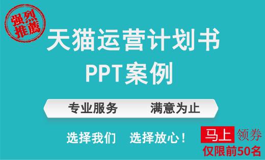 入驻天猫京东品牌运营计划书品牌介绍文案旗舰店专卖店PPT
