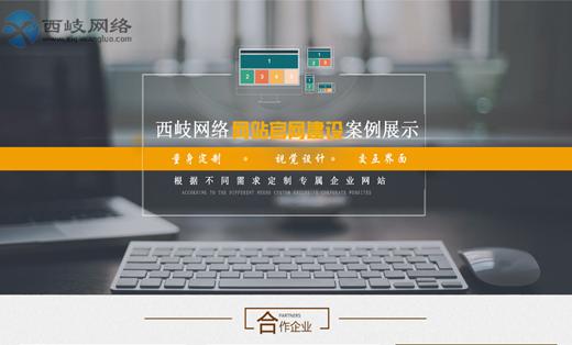 高端企业网站定制