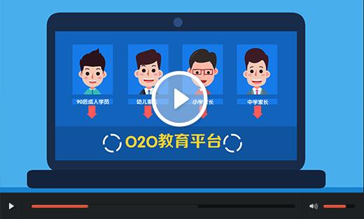 【培训类】学子网教育平台宣传动画