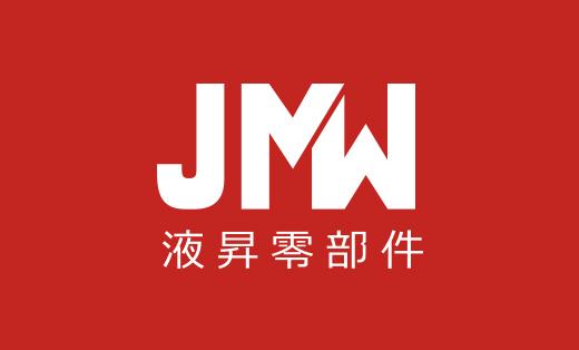 液昇零部件/JMW