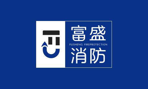 富盛消防/FUSHENG FIRE PROTECTION