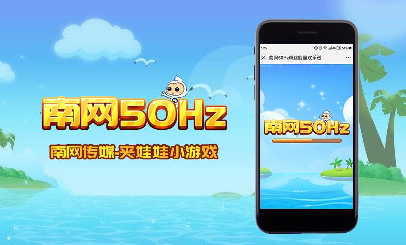 微信H5游戏开发案例 南网传媒50Hz 夹娃娃