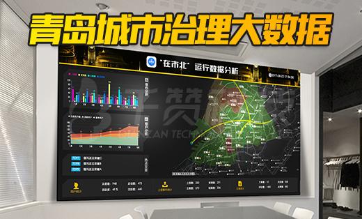 青岛城市治理大数据可视化设计及开发