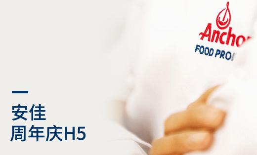 食品行业-安佳周年庆h5
