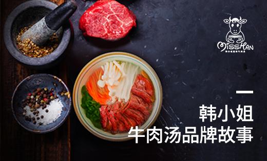 餐饮行业-韩xiao姐牛肉汤品牌故事