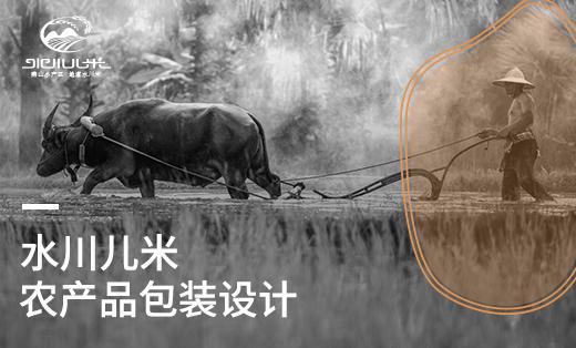 农产品行业-水川儿米包装设计