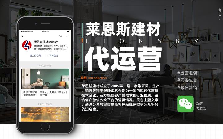 新自媒体微信公众号订阅号服务号托管代运营推广微信营销文案