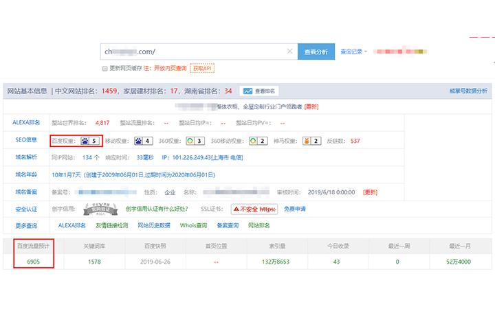 品牌企业官网站SEO优化搜索引擎排名权重百度关键词友情外链