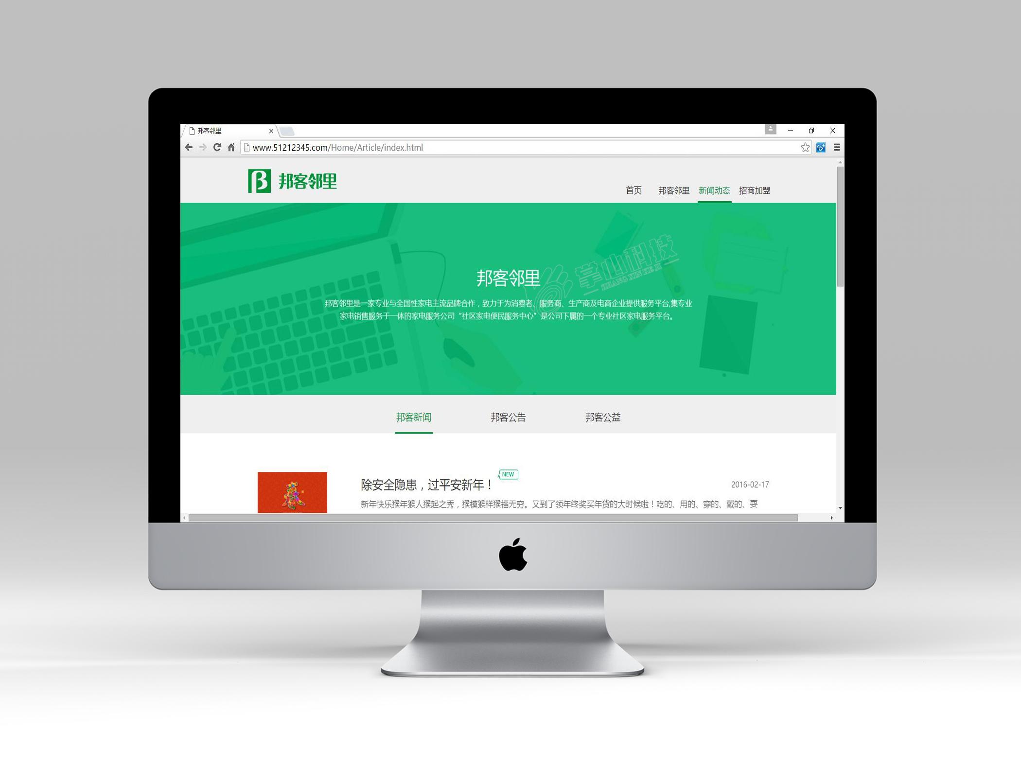 高端营销型网站开发,外贸网站开发,APP小程序定制模板开发