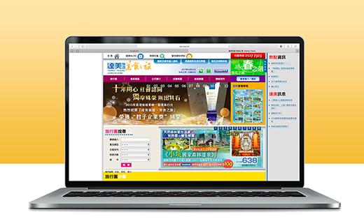 香港达美旅行官网