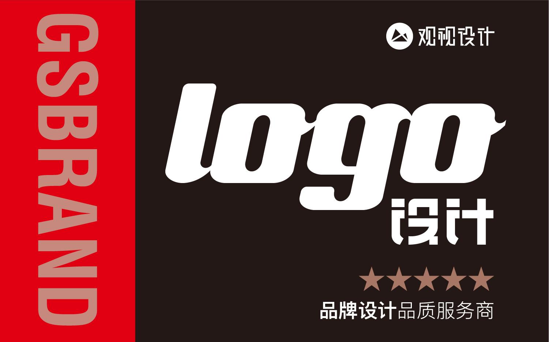 观视品牌logo设计标志商标设计字体图标设计公司品牌平面设计