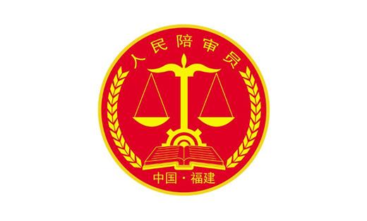 福建省人民法|院人民陪审员官方标徽设计