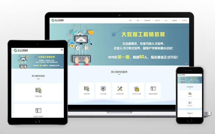 企业网站建设 html5 响应式 自适应 网站制作 网站开发