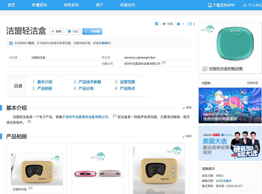百科/百度百科/搜狗互动企业品牌人物APP百科词条创建编辑