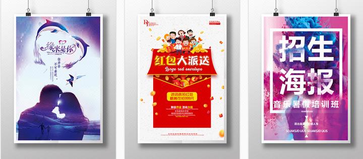菜谱设计排版宣传单海报公司海报食品餐饮化妆品微信微海报设计