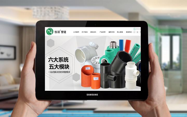 响应式网站/HTML5网站/公司网站/企业网站/手机网站