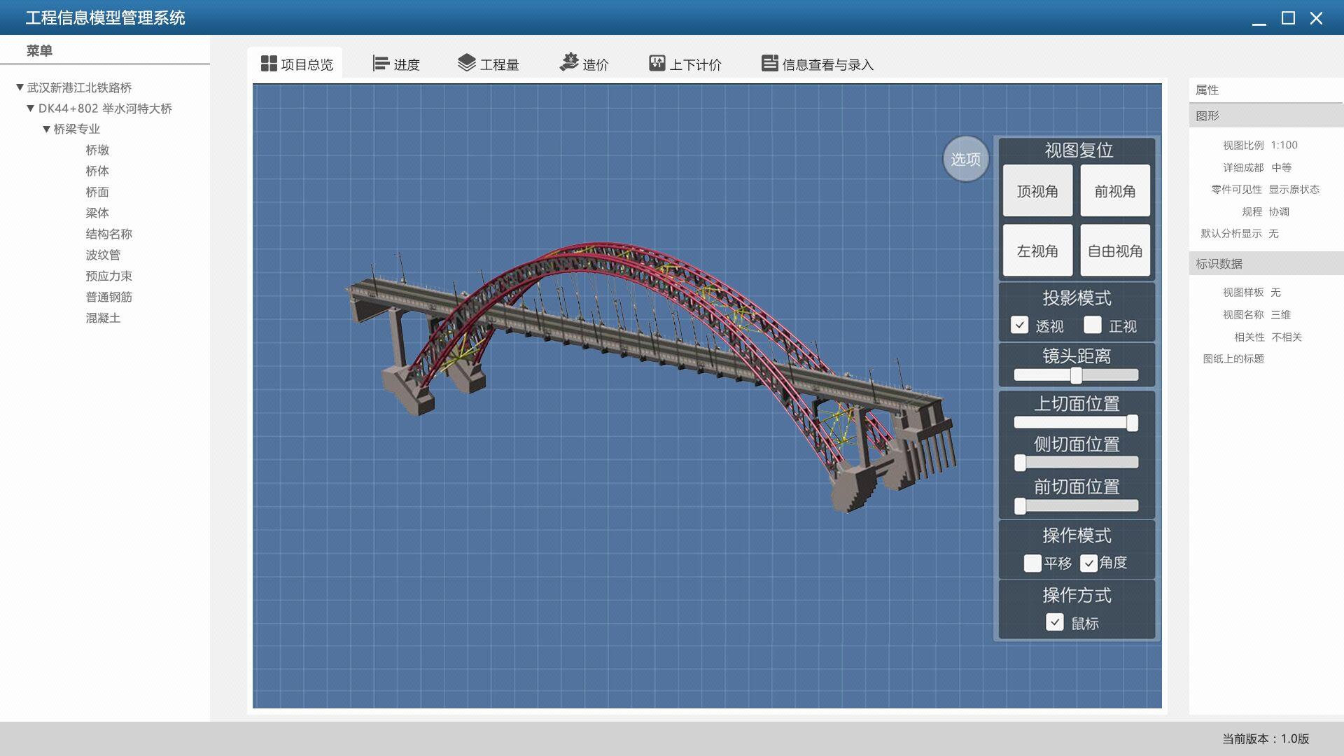 桥梁施工设计/土建工程设计/三维激光扫描和模型矫正软件开发