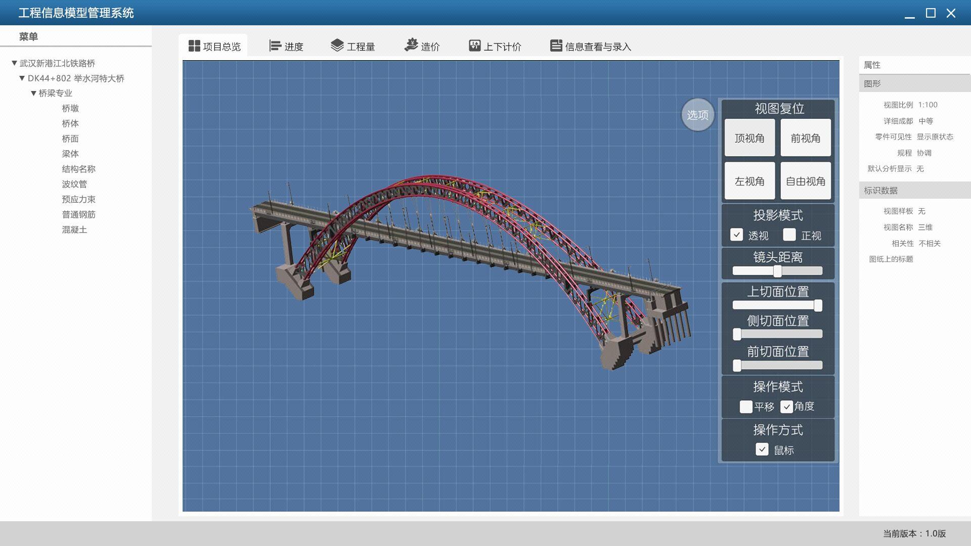 BIM运维管理/三维模型制作/revit建模/工程软件开发