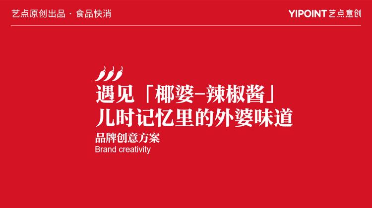 艺点公司企业店铺品牌策划品牌诊断品牌全案品牌提升品牌优化建议