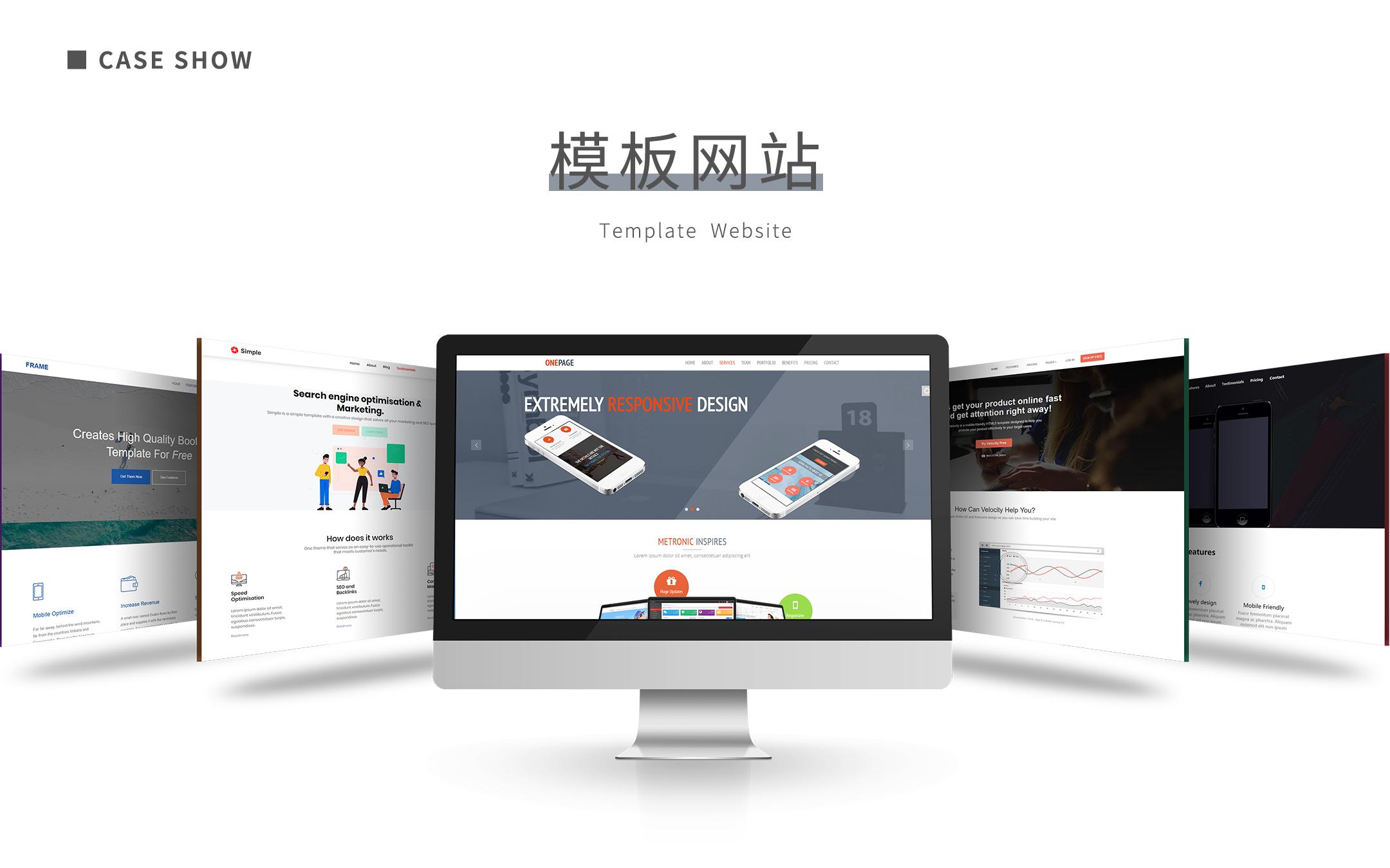 网站二次开发UI设计|前端后端开发|模板建站hH5建站网页